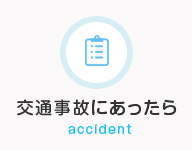交通事故にあったら