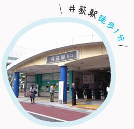 井荻駅徒歩1分
